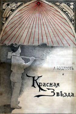 Aleksandras Bogdanovas. Raudonoji �vaig�d�